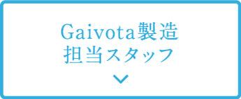 Gaivota製造担当スタッフ